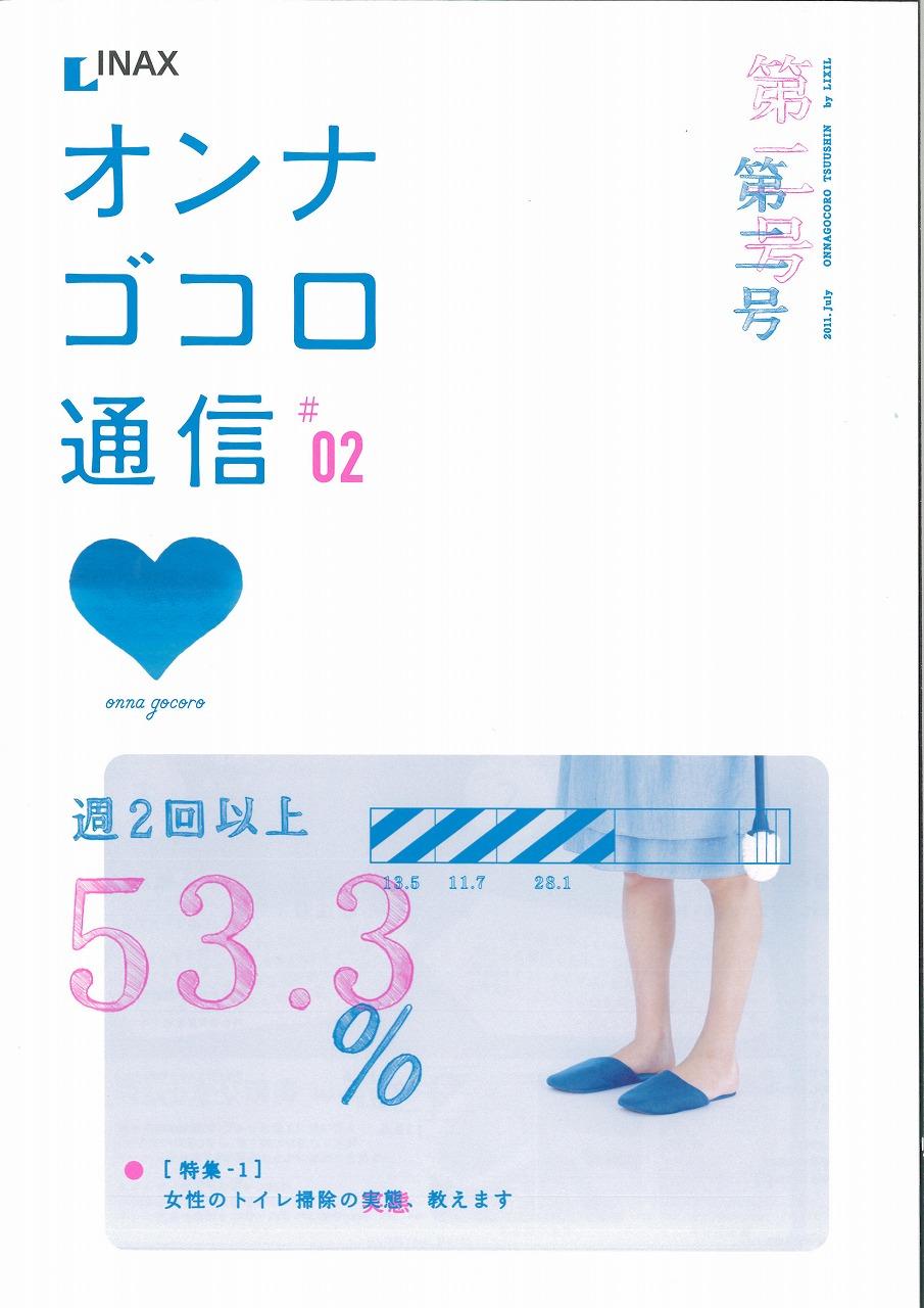 オンナゴコロ通信#02-1